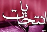 ببینید |  نتایج رسمی شمارش آراء مردمی در انتخابات شورای شهر تهران
