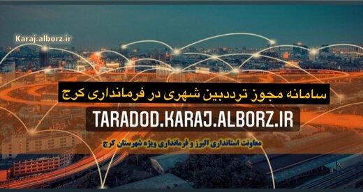 سامانه صدور مجوز تردد بین شهری در فرمانداری کرج راه اندازی شد