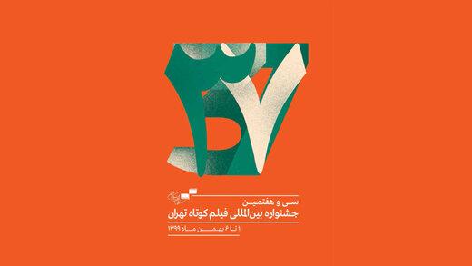 کتاب جشنواره فیلم کوتاه تهران منتشر شد