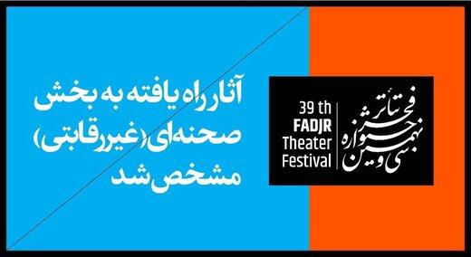 آثار بخش غیررقابتی جشنواره تئاتر فجر مشخص شدند