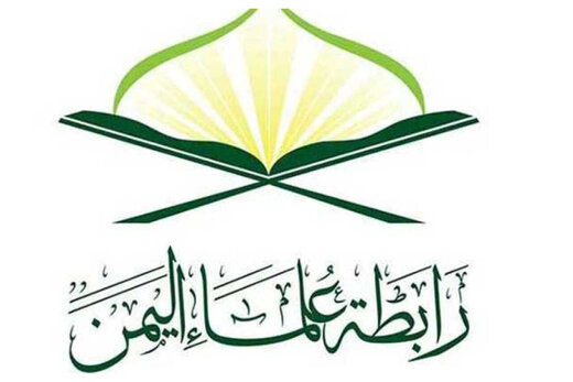 رابطة علماء اليمن تصف القرار الأمريكي تجاه أنصار الله بالجائر