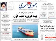 صفحه اول روزنامه های ۵شنبه ۲۵ در۹۹
