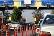 نرخ عوارض آزادراه تهران- پردیس چقدر است؟