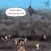 ببینید: سوزاندن مازوت چیز بدی هم نیست!