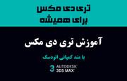 آموزش تری دی مکس با متد کمپانی اتودسک برای اولین بار در ایران