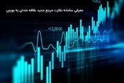 معرفی سامانه نظارت مرجع جدید علاقه مندان به بورس