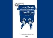 رمان «شاعران مرده رمان پلیسی نمینویسند» به فارسی ترجمه شد