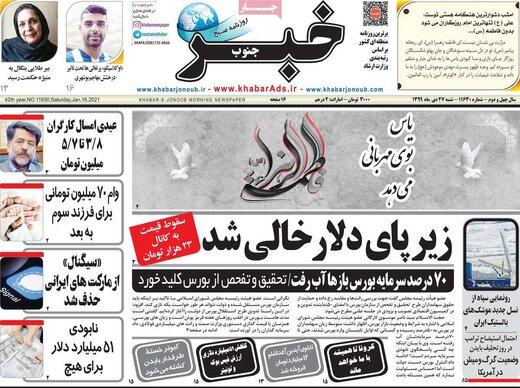 صفحه اول روزنامه های شنبه 27 دی ماه ۹۹