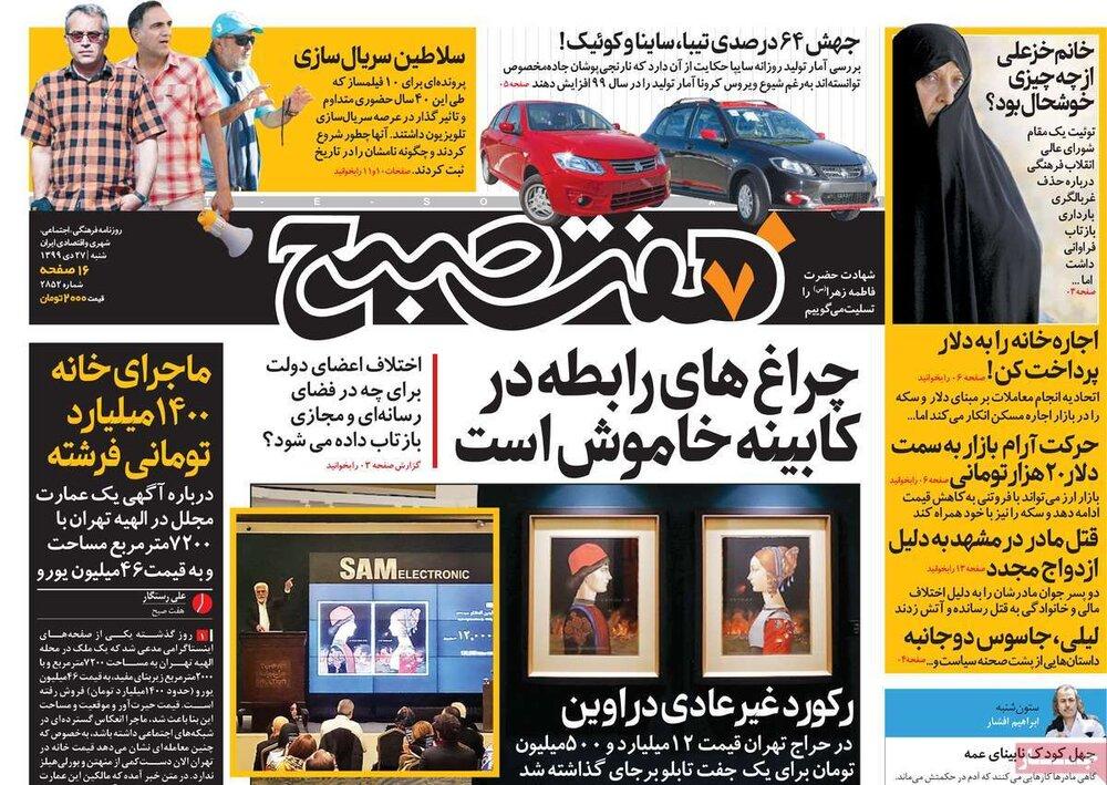 روزنامه 27 دی
