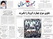 واکنش ترامپ به صدور حکم بازداشتش به روایت روزنامه جمهوری اسلامی