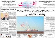 صفحه اول روزنامه های دوشنبه ۲۹ دی ۹۹