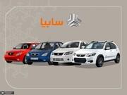 اجرای طرح فروش فوری محصولات سایپا ویژه طرح عید تا عید