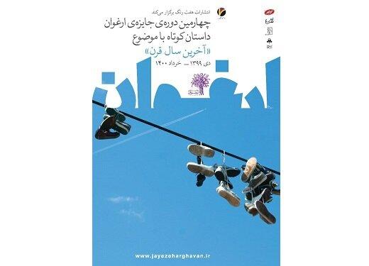 رونمایی از پوستر جایزه داستان کوتاه ارغوان