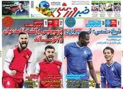 صفحه اول روزنامه های سه شنبه 30 دی 99