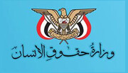 """تصنيف """"أنصار الله"""" منظمة إرهابية يجرمه القانون الدولي والأمريكي"""