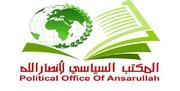 واکنش انصارالله به حادثه نطنز