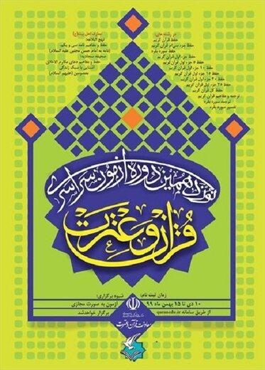 تمدید مهلت ثبت نام در نوزدهمین آزمون سراسری قرآن و عترت