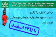 زمان برگزاری هجدهمین جشنواره نمایش عروسکی مشخص شد