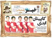کاپیتان ابدی/انتشار «خبرتعطیلات» فردا جمعه