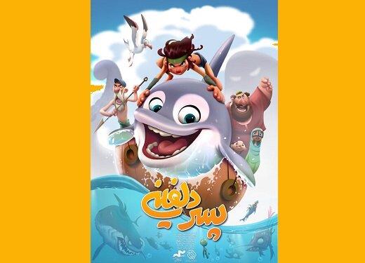 «پسر دلفینی» به جشنواره فیلم فجر نمیآید