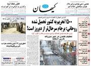 کیهان: نقشه «بازی با ظریف» نگرفت بگویید فضاسازی منتقدان است(!)