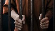 این ۱۱ سلبریتی به زندان رفتهاند | تصاویر