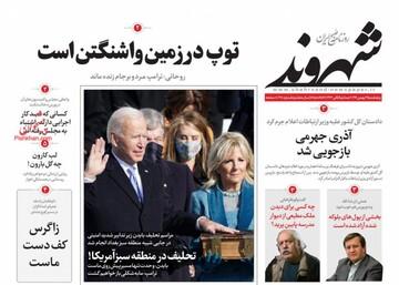 صفحه اول روزنامه های 5 شنبه 2 بهمن ماه