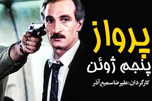 ببینید | آنونس فیلم دهه شصتی مدیر خبرساز حراجی تهران!