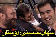 ببینید | لقب های منشوری مهران احمدی و برزو نیکنژاد که سانسور شد و خاطره استثنایی شهاب حسینی !