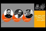 داوران بخش ویژه «سرباز انقلاب» جشنواره تئاتر فجر