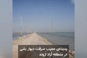 ببینید | پدیده عجیب سرقت دیوار در خوزستان!