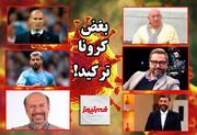 وقتی بغض کرونا در ایران و جهان ترکید!