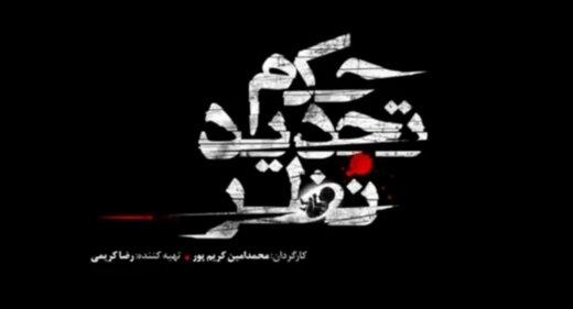 پوستر فیلم سینمایی «حکم تجدید نظر» با تصویری از ژاله صامتی رونمایی شد