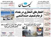 کیهان: دیدید رانندگان تاکسی و لبوفروشها از شما بهتر میفهمیدند؟!