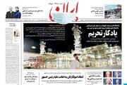 صفحه اول روزنامه های شنبه 4 بهمن 99