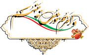 حضور عضو علی البدل شورای شهر خرمشهر به جای عضو غایب در جلسات