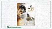 فیلم «یدو» در راه جشنواره فجر