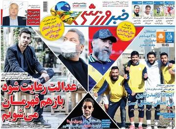صفحه اول روزنامه های شنبه ۴ بهمن ۹۹