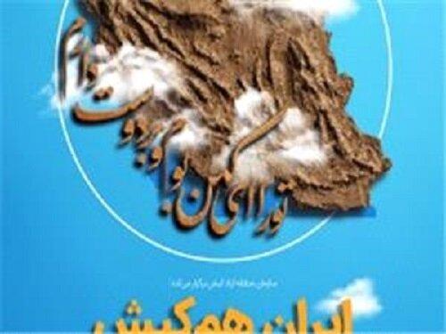 """بسط مفهوم حاکمیت ملی در """"ایران همکیش"""""""