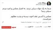 واکنش متفاوت نماینده شیراز در مجلس به سیلی خوردن سرباز راهور