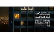 فهرست نامزدهای جشنواره فیلم کوتاه تهران