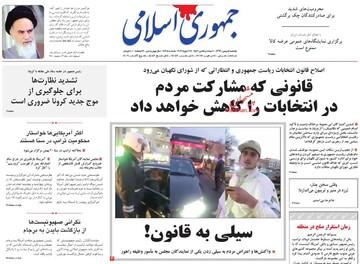 صفحه اول روزنامه های یکشنبه ۵ بهمن۹۹