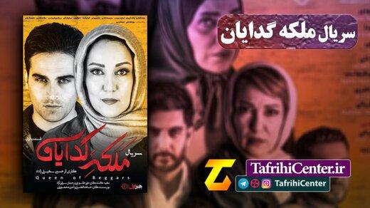 سریال «ملکه گدایان» خلاصه + تعداد قسمت ها + دانلود سریال ملکه گدایان