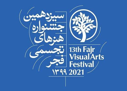 مفاخر هنر، در سیزدهمین جشنواره تجسمی فجر، تجلیل خواهند شد