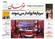 صفحه اول روزنامه های دوشنبه 6 بهمن 1399