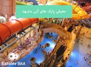 معرفی ۴ پارک آبی مشهد ، همراه عکس، ویژگی ها