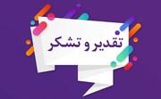 تقدیر سازمان مدیریت و برنامهریزی خوزستان از دانشکده علوم پزشکی آبادان