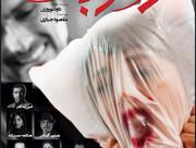 تصویر امین زندگانی در پوستری از «زد و بند»