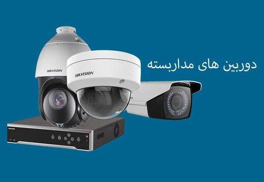 بهترین دوربین مداربسته را در سال ۲۰۲۱ چگونه انتخاب کنیم؟