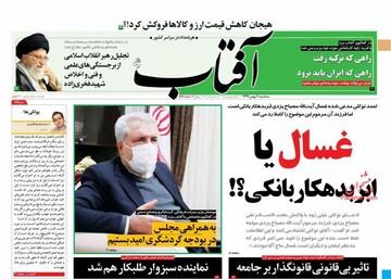 صفحه اول روزنامه های سه شنبه ۷بهمن۹۹